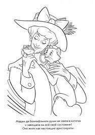 aristocats 12 coloring pages sewing ideas free