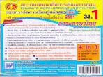 แผนการจัดการเรียนรู้หลักสูตรใหม่ 2551 ภาษาไทย ม.