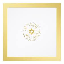 Jewish Wedding Invitations Song Of Solomon Invitations U0026 Announcements Zazzle
