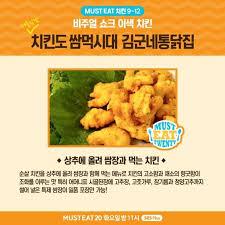 cuisine tv plus kimkun 김군네 tv sbs 30 05 2017 must eat