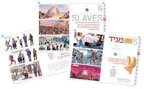 passover haggadah the passover haggadah graphic novel indiegogo