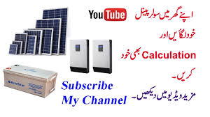 how to design and calculate solar panel system for your home in