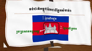 Flag Color Meanings Symbolism Of Cambodia Flag Youtube