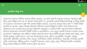 Flag Of Bengal Herbal Plant Medicine Android Apps On Google Play