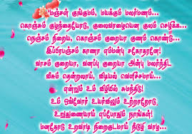 wedding wishes rhyme wedding wishes kavithai in tamil wedding gallery