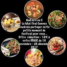 le pour cuisine le maï thaï cannes ホーム カンヌ メニュー 価格 レストラン