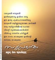 wedding wishes quotes in malayalam wedding wishes newly married couplewishes wedding reception venues
