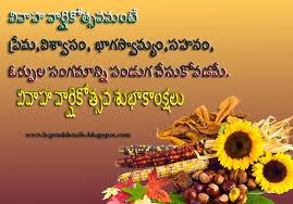 wedding quotes in telugu marriage day greeting in telugu pelli roju subhakanshalu in
