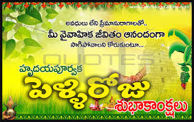 wedding quotes in telugu telugu happy marriage day wishes telugu quotes images pictures