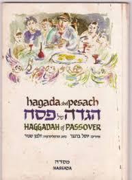 reform passover haggadah an artist s haggadah passover seder haggadah for pesach written