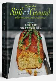 cuisine ch麩e clair 飲食 暢銷書榜 書籍介紹 好書推薦 痞客邦