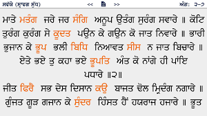 sikh rehat maryada nitnem 1 2 apk download android books