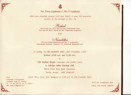 indian wedding card sle indian wedding reception invitation card designs fresh hindu