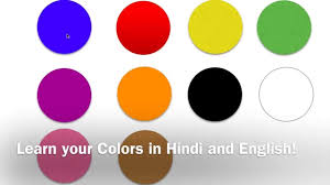 learn your colors in hindi and english youtube