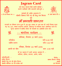 Wedding Card Invitation Messages Mundan Invitation Card Matter In Hindi Cool Wedding Card
