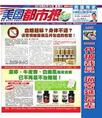 bureau v駻itas certification 美國都市報2016 04 16 by us city post issuu