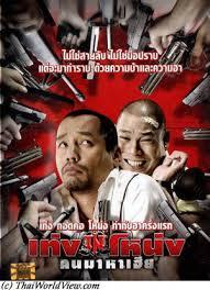 film blu thailand search php