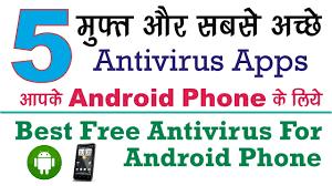 5 best free antivirus for android phone 2016 hindi urdu youtube