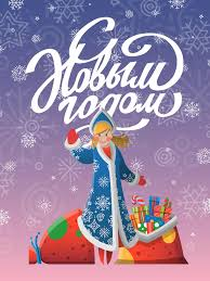 russian new year cards new year russian greeting card with snow maiden stock vector