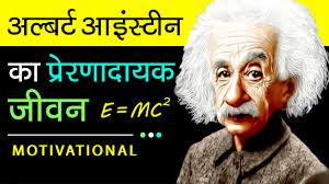 einstein biography tamil albert einstein biography in hindi motivational real life success
