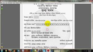 birth certificate correction sample letter how to apply for birth registration online youtube