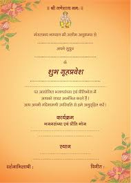 housewarming invitation wordings india housewarming invite quotes alesi info