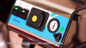 гладильная система comfort vapo maxi confort vapo новая версия