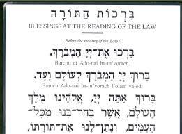 blessing card j levine books judaica torah blessing card laminated ashkenaz