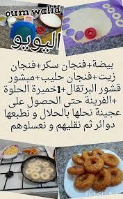 recette cuisine en arabe recettes sucrées de oum walid gâteau gâteau