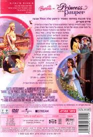barbie princess pauper israel music