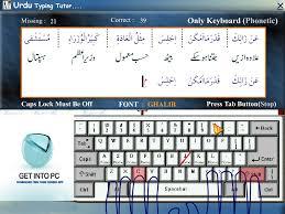 free typing full version software download urdu typing tutor download for free jpg