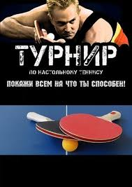 Meme Table - create meme table tennis the table tennis tournament tennis