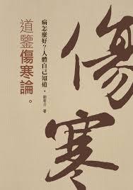 si鑒e de table 360 書籍 道鑒傷寒論 病怎麼好 人體自己知道 dao jian shang han lun