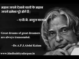 full biography of dr apj abdul kalam in hindi by gulzar sahab