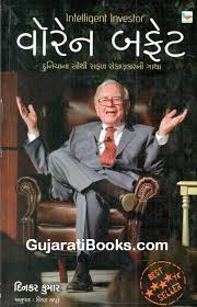 warren buffett biography in hindi warren buffett by dinkar kumar gujaratibooks com