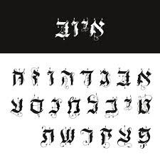 19 best hebrew images on pinterest lettering typography and lyrics