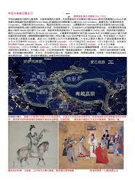 canap駸 ronds 20170501中亞大絲路五國18天 docx