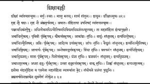 Esthetician Resume Example by Taittiriya Upanishad Shiksha Valli часть 02 презентация с