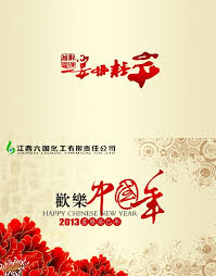 Greeting Card Designs Free Download Happy Chinese New Year Psd Greeting Cards Designs U2013 Over Millions