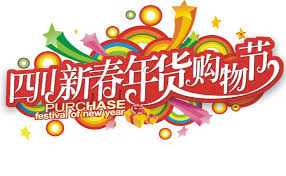 new year shopping 21st new year shopping festival in sichuan
