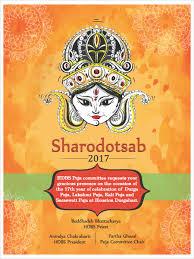 Invitation Card For Pooja Kali Puja 2017 Durgabari U2013 Houston Durgabari Society