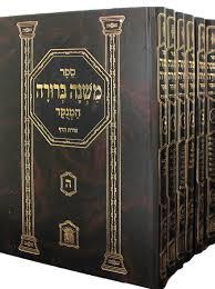 mishnah berurah mishna berurah menukad medium 6 volume set