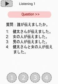 japanese language apk japanese language test n4listening apk free