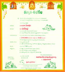 Hindu Invitation Cards Wordings Housewarming Invitation Wordings In Marathi Hindu Wedding
