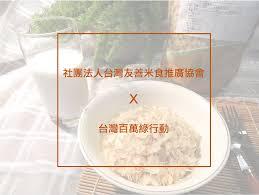 a駻ation cuisine 社團法人台灣友善米食推廣協會x 百萬綠行動 台灣地球日earth day