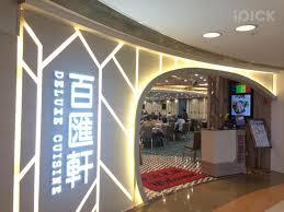deluxe cuisine cantonese dim sum tung chung