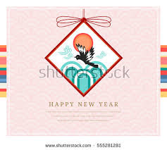 korea tradition new year card vector stock vector 555281311