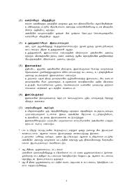 biology tamil syllabus general certificate examination sri lanka