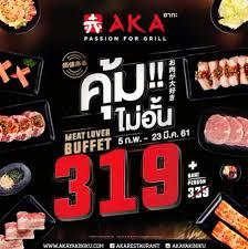 cuisine promotion proaroi on aka ค มไม อ น 319 โปรโมช น promotion