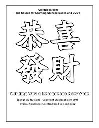 chinese new year coloring pages greetings inside gorgeous happy